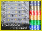 LED SMD 5050模組 12V