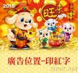 旺来-6K单面月历(2018工商产品)