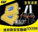 12V35W HID組合-黃金款