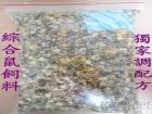 綜合鼠飼料, 1Kg/70$ 獨家調配方 寵物 寵物食品