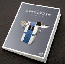 激光阻锡CCD综合机