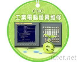 CNC工业电脑液晶屏幕维修