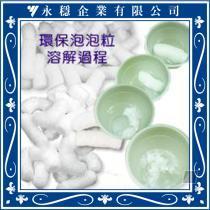環保泡泡粒-緩衝材料
