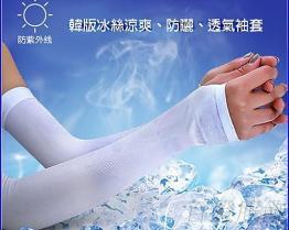 夏季韩版冰丝、凉感、弹力、遮阳、防晒袖套 A1-01004-N01 客制化团体袖套