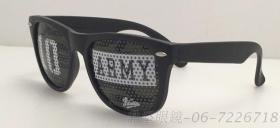 客制化眼镜-礼品眼镜