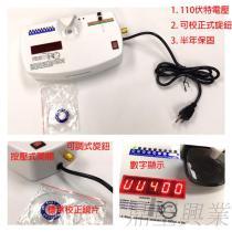 太陽眼鏡UV400測試機