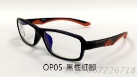 OP05-滤蓝光眼镜-无度数、防紫外线