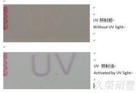 感光產品 UV sensitive(原料以及代工)