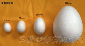蛋型保麗龍