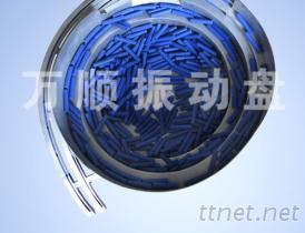 陶瓷插芯振動盤