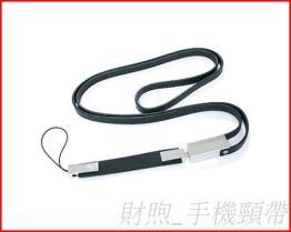 工廠專業 手機頸帶 手機掛繩 手機掛帶 高質感隨身碟掛帶 USB掛帶 U盤掛帶 價優質佳