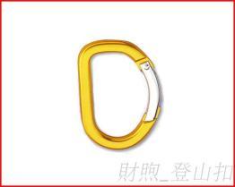 高光澤D型 登山扣 鋁合金 鋁鉤 登山掛扣 來圖來樣訂做 登山勾
