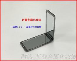 折叠金属化妆镜