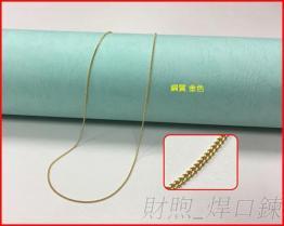 品質佳 焊口鍊 金屬項鍊 銅、鐵、鋁、不鏽鋼材質 五金飾品 金屬鍊條