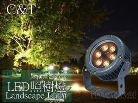 LED 6W~18W照树灯