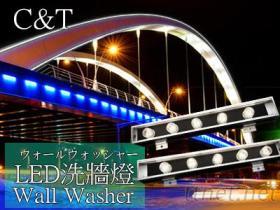 LED 5W 30公分 洗牆燈