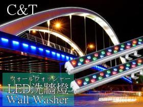 LED 36W RGB洗牆燈