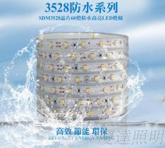 LED灯条 3528-60D 套管防水