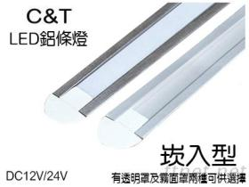 LED超薄崁入型12V硬燈條
