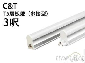 LED T5 3呎 15W 燈管, 日光燈, 層板燈