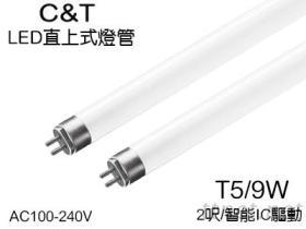 直上式 LED T5燈管-2呎