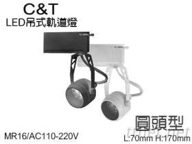 MR16吊式圓筒軌道燈