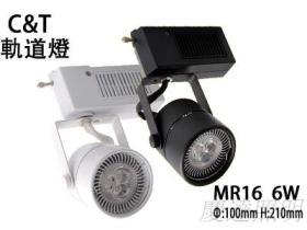 MR16 5W圓頭型軌道燈