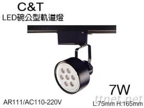 AR111鐵碗型軌道燈