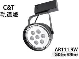 AR1119W铁碗型轨道灯