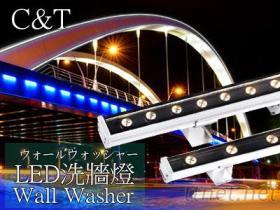 LED18W洗墙灯