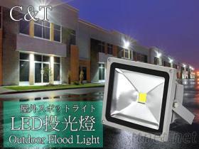 LED30W投光灯