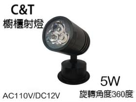 LED5W黑色大颗橱柜灯