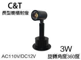 LED3W黑色長型櫥櫃燈