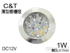 超薄型衣柜 橱柜灯3W 5.7开孔
