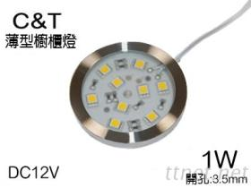 超薄型衣櫃3.5開孔櫥櫃燈