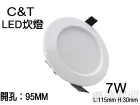 LED 7W 圆形 超薄崁灯