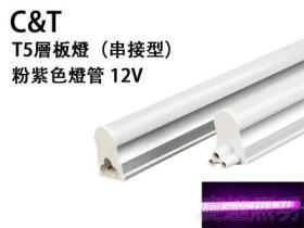 LED燈光12V粉色燈管, 紫光燈管, 水族燈管, 驗鈔燈