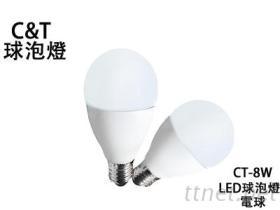 台湾制造 全电压 LED 8W E27 广角型 全周光 球泡灯 灯泡