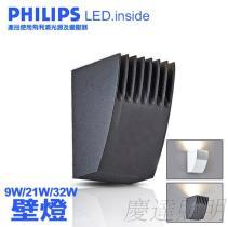 (黑)9W/21W/32W LED壁燈(飛利浦光源+飛利浦變壓器)
