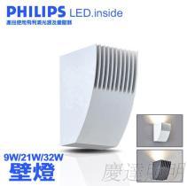 (白)9W/21W/32W LED戶外壁燈(飛利浦光源+飛利浦變壓器)