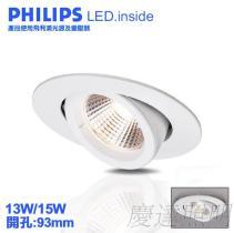 13W/15W 開孔93mm LED COB 圓形崁燈(飛利浦光源+飛利浦變壓器)