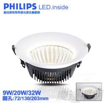 9W/20W/32W 开孔72/130/203mm LED COB 筒灯 崁灯(飞利浦光源+飞利浦变压器)