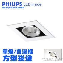 9W/10W MR LED 單燈含邊框 盒燈 方形崁燈(飛利浦光源+飛利浦變壓器)