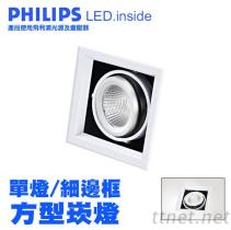 20W/30W/36W AR LED 單燈 細邊框 盒燈 方形崁燈(飛利浦光源+飛利浦變壓器)