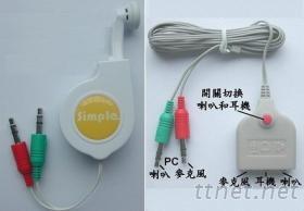单拉伸缩网络耳机及电脑音频转换延长线