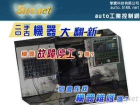 中古機器 二手機器 機器大翻新|工業控制電路板更新 免費評估