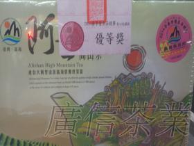 阿里山2014春季优等比赛茶