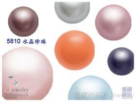 型號5810(全洞) 5811(大洞) 水晶珍珠 採用施華洛世奇水晶元素 DIY串珠材料 原廠包