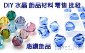5000/5328 採用施華洛世奇水晶元素 水晶串珠 DIY 飾品材料 批發零售