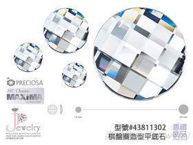 捷克原廠 PRECIOSA 寶仕奧莎 美飾瑪 水鑽系列產品 43811302 棋盤圈造型平底石 水晶玻璃材質 DIY串珠材料 原廠包